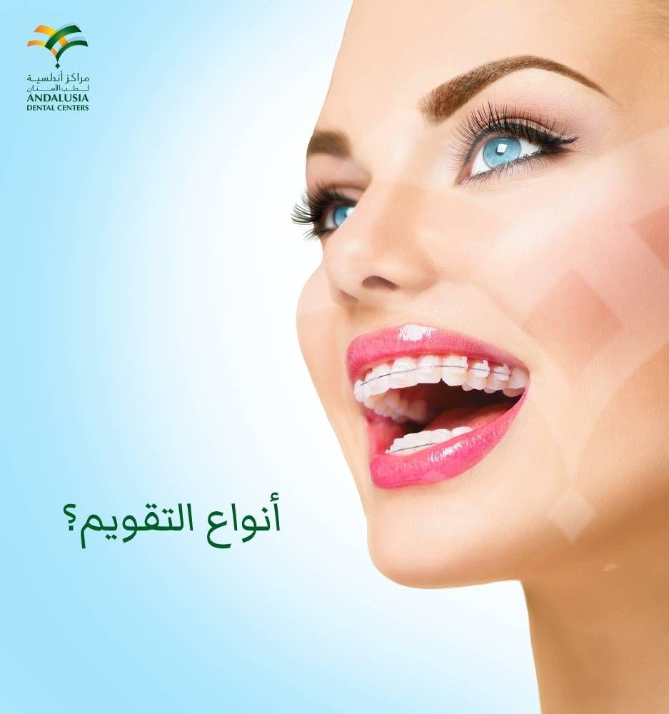 أهم 3 انواع تقويم الأسنان وما هي مميزات وعيوب تقويم الأسنان Dental Center Dental Andalusia