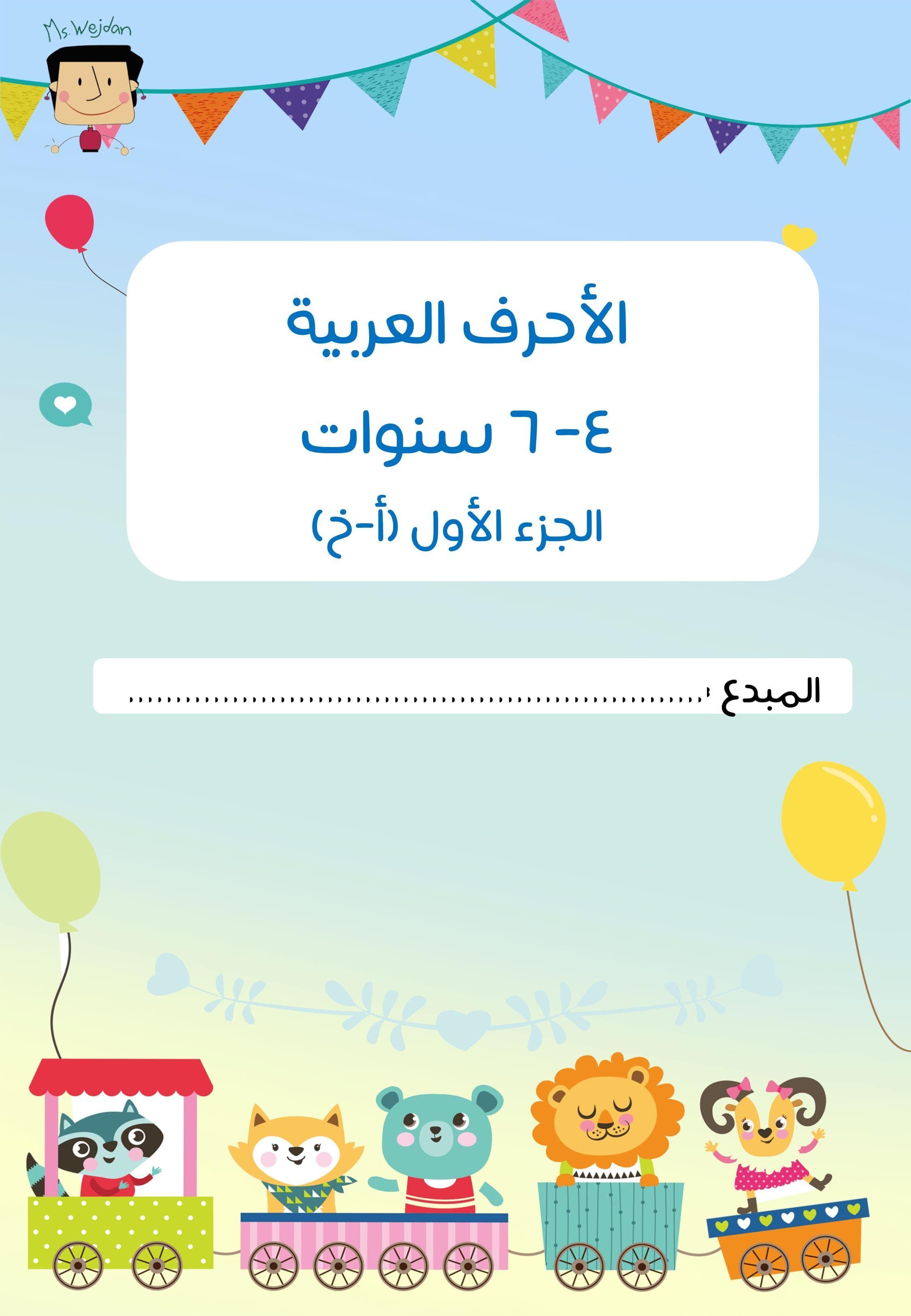 تعليم الحروف الهجائية من الالف الى الخاء مع التدريبات مميزة المعلمة أسماء Arabic Kids Muslim Kids Activities Arabic Alphabet For Kids