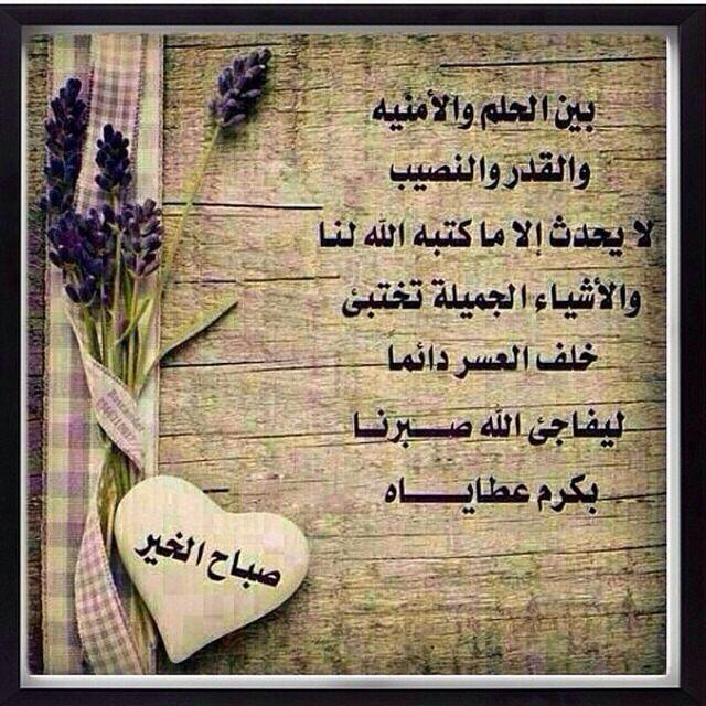 صباح الخير Morning Texts Lovely Quote Arabic Quotes