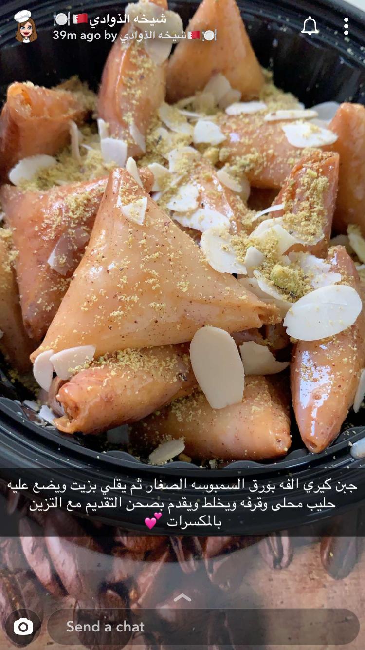 Pin By Salwa On وصفات Food Receipes Sweets Recipes Dessert Recipes