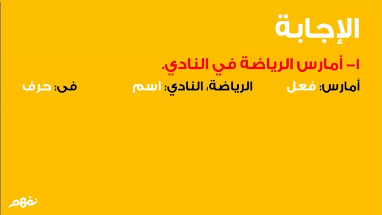 تدريبات على أقسام الكلام لغة عربية للصف الرابع الإبتدائي موقع نفهم موقع نفهم Movie Posters University