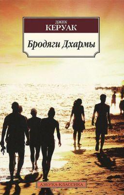 бродяги дхармы аудиокнига на русском