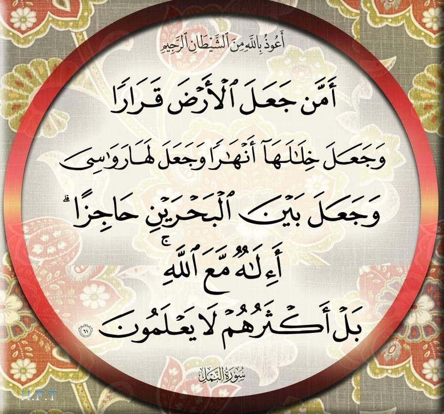 النمل ٦١ Love In Islam Decorative Plates Decor