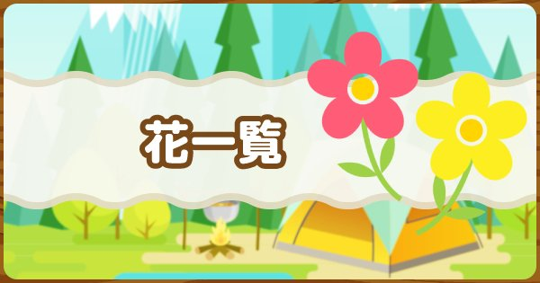 の 花 あつ 種類 森