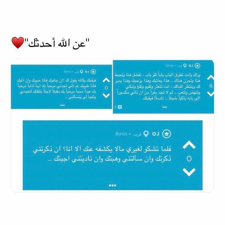 عن الله أحدثك Quran Quotes Love Quran Quotes Quotes