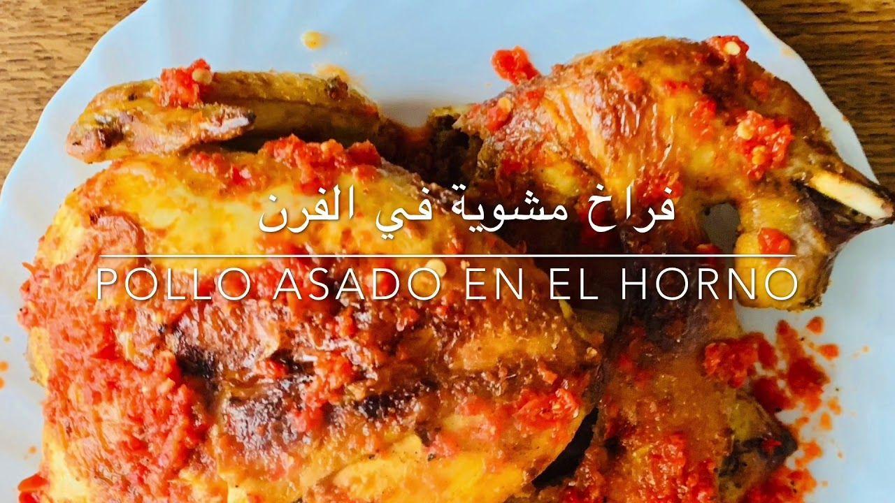 دجاج مشوي في الفرن وطريقة حقنة بالصوص قبل الطهي Food Chicken Meat