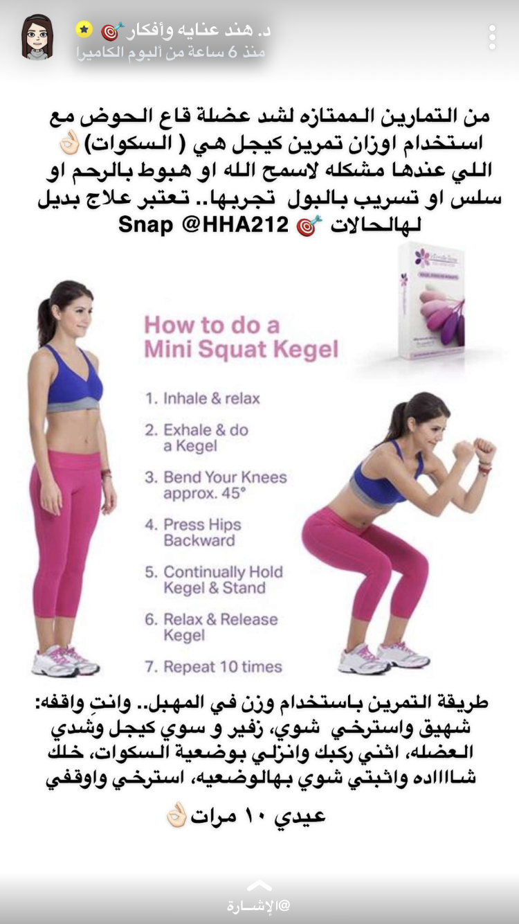 Pin By Pink Girl On تمرين كيجل لشد عضلة المهبل Full Body Gym Workout Kegel Excersise