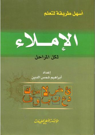 علامات الترقيم Language Arabic Grade Level Grade 5 School Subject اللغة العربية Main Content ق Learn Arabic Online Arabic Alphabet For Kids Learning Arabic
