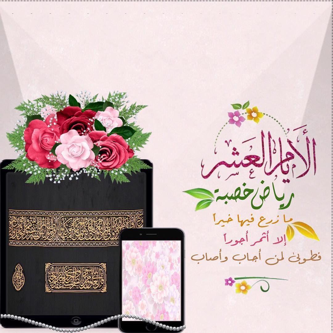 عشر ذي الحجة Ramadan Kareem Islam Allah