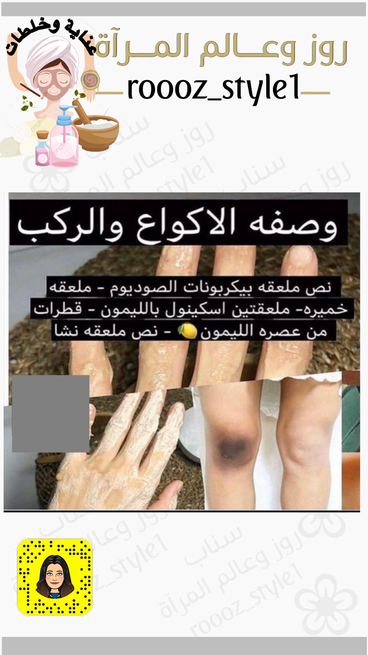 Pin By روز الدواسر On خخلطات