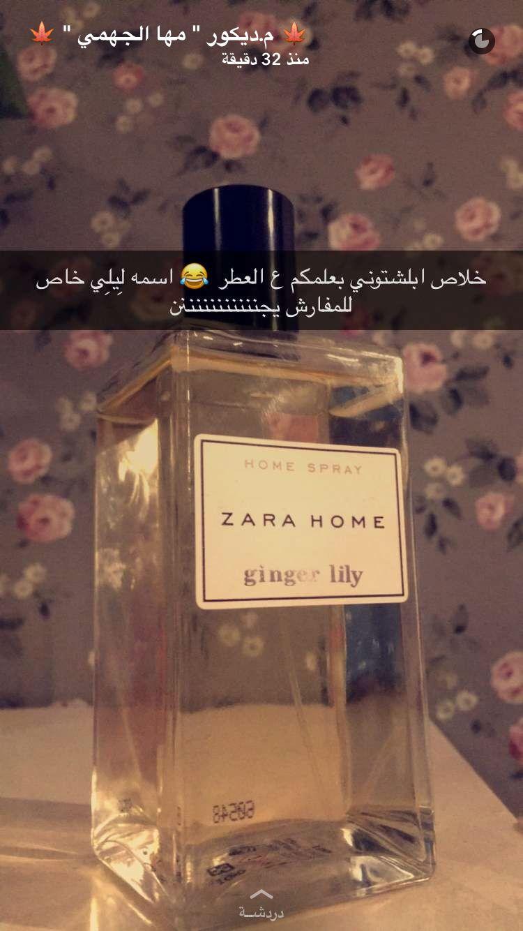 Pin By Me Thsan On زارا هوم Beauty Recipes Hair Perfume Scents Beauty Perfume