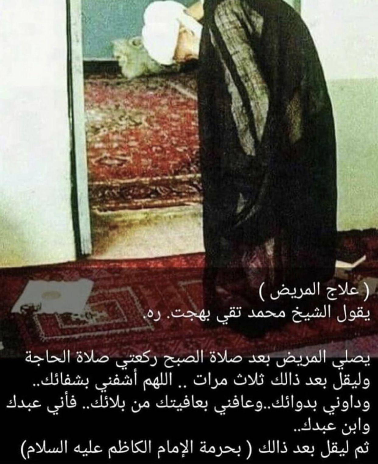لشفاء من المرض Islamic Quotes Islam Hadith Islam