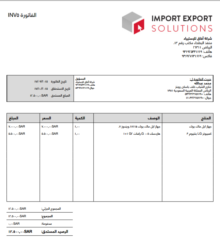 improve your brand with beautiful arabic invoices