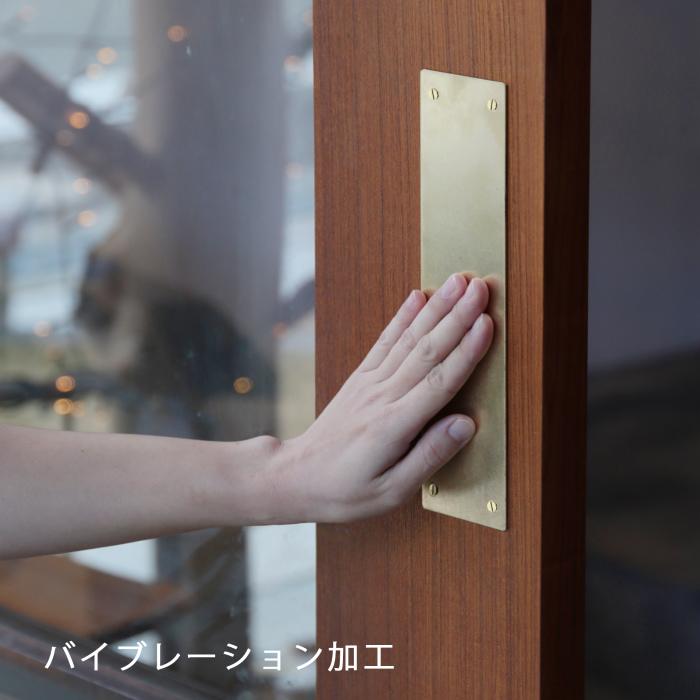 真鍮押し板 ドアハンドル オリジナル家具 金物の上手工作所