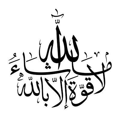 Image Result For ما شاء الله لا قوة إلا بالله Islamic Calligraphy Painting Islamic Calligraphy Arabic Calligraphy