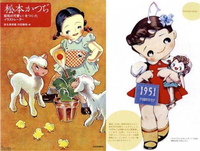 Matsumoto Katsuji, The Illustrator Who Invented Shōwa Kawaii, edited by Uchida Shizue and the Yayoi Art Museum (Kawade shobo, 2006), cover (left) showing Kurumi from 1930s stationery and (right) Kurumi calender, Shōjo (January 1951), furoku premium.