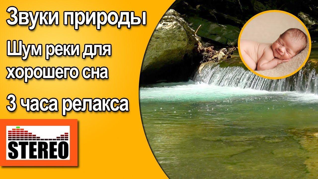 Журчание ручья скачать бесплатно mp3