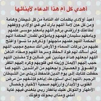 Afficher L Image D Origine Inspirational Quotes God Islamic Quotes Duaa Islam