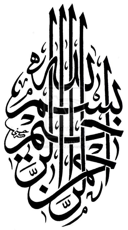 Besmele | husn ı hat | Pinterest | Caligrafía, Diseño árabe y Letras ...