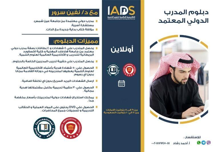 Pin By دورات تدريبية اون لاين On كورس تدريب المدربين Tot Arabic Words Words Incoming Call Screenshot