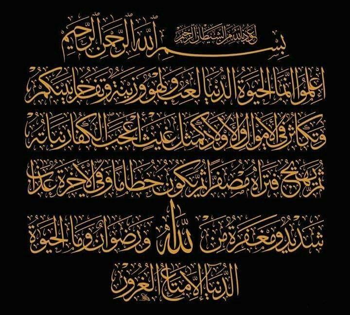 ٢٠ الحديد Kaligrafi