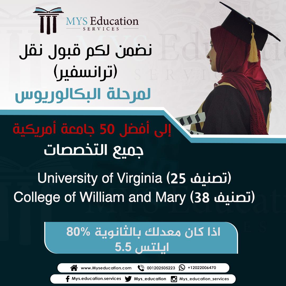 نضمن لكم قبول نقل ترانسفير إلى أفضل 50 جامعة أمريكية جميع التخصصات University Of Virginia تصنيف 25 Col University Of Virginia Education William And Mary