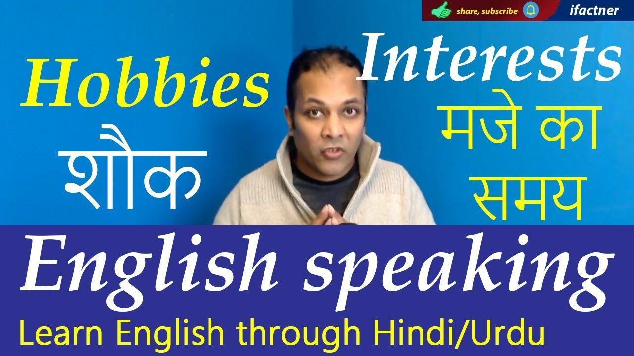 Hobbies and interests in English part 2 English Hindi