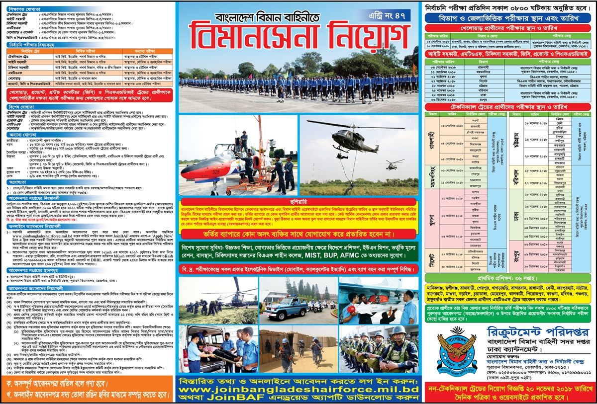 gov bdjobs: Bangladesh Air Force Job Circular 2018   Places to Visit