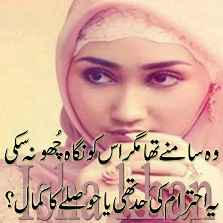 Pin by Zahida Khan on urdu quotes | Pinterest | Nice, Urdu quotes ...