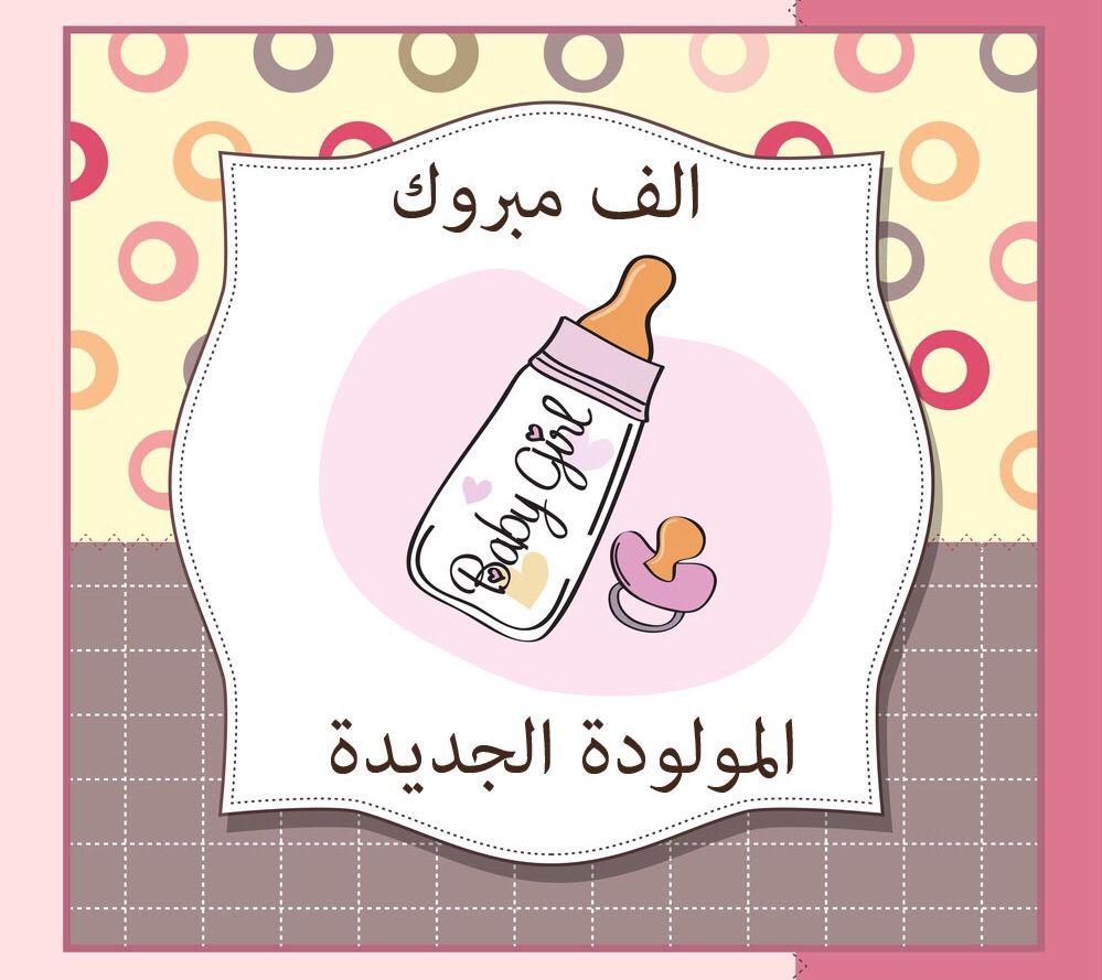 Pin By Ayat Am Dana On تهنئة Congratulations New Baby Products Vector Free Congratulations
