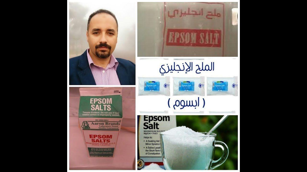 ملح الانجليزى ابسيوم Epsom Salt وكيفة استعمالةلنباتات حلقة 200 تقديم Youtube Enjoyment