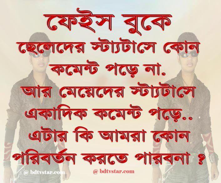 Funny Bangla Poster ~ antaras bakwaas blog   Epic Car Wallpapers ...