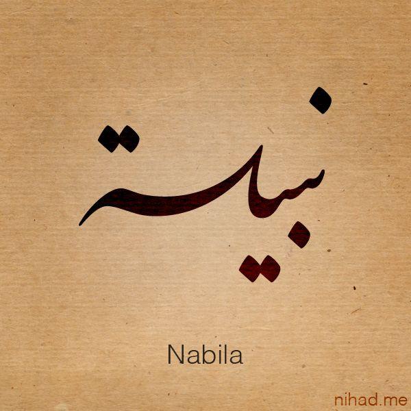 Haa Nihad Nadam Nama Kaligrafi