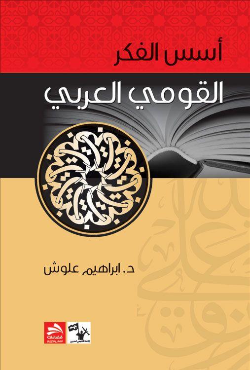 كتاب أسس الفكر القومي العربي بدأت فكرة هذا الكتاب من ضرورة تجميع نصوص مختارة لكتاب قوميين تعر ف الشباب العربي بالفكرة القومية Entertaining Books Movie Posters