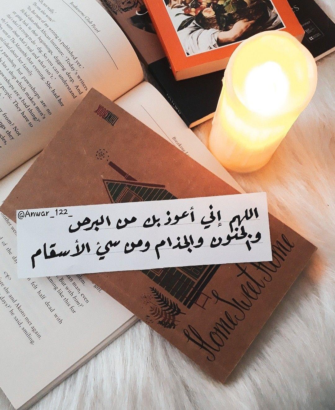 اللهم أني أعوذ بك من البرص والجنون والجذام ومن سيء الأسقام دعاء الرسول كورونا Poet Quotes Qoutes Words