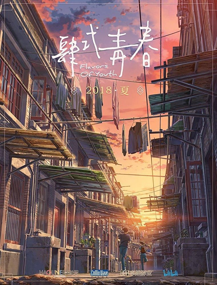 Flavors of Youth (2018) Peliculas japonesas anime