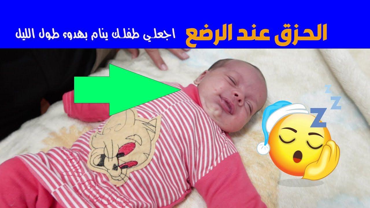 الحزق عند الاطفال الرضع تخلصي نهائيا من حزق طفلك اثناء النوم Kids Rugs Parenting Hacks Parenting