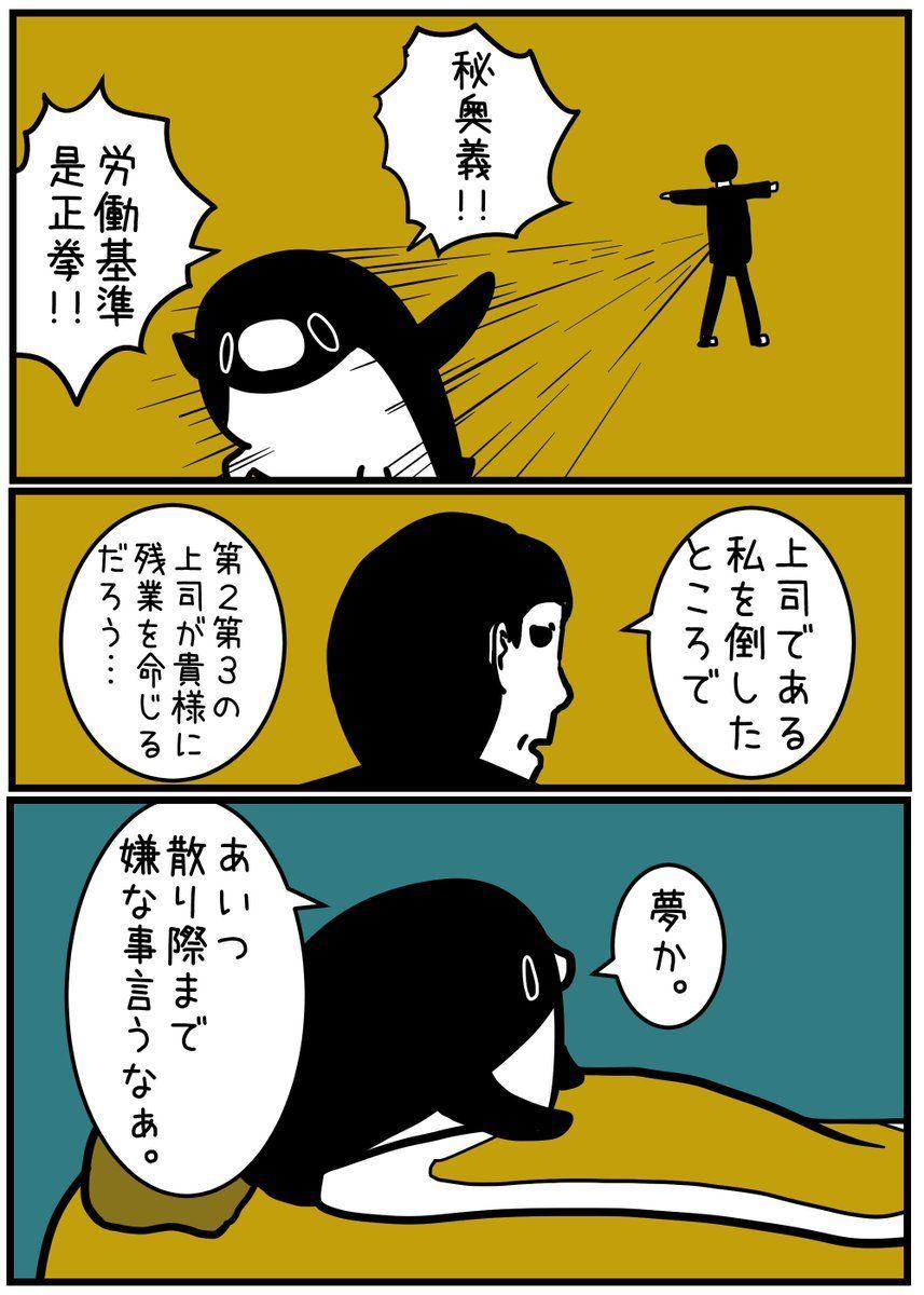 グッズ テイ コウ ペンギン