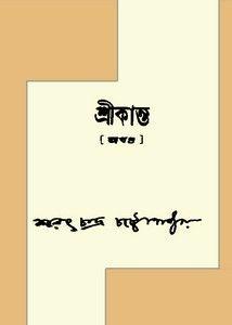 http://www.bengaliboi.com/2016/05/shrikanta-akhanda-by-sarat-chandra.html