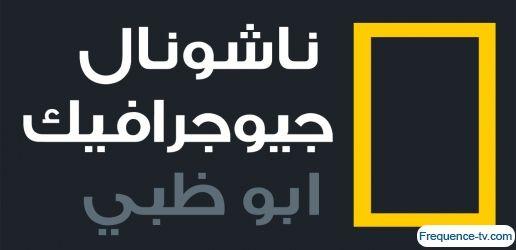 جديد تردد قناة ناشيونال جيوغرافيك ابوظبي على القمر الإصطناعي نايل سات National Geographic National Tech Company Logos
