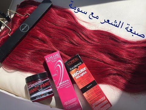 صبغة الشعر مع سومة بالتعاون مع نور من قناة Noor Salama ترتيب البيت واكلات مصريه Youtube Hair Hair Straightener Beauty