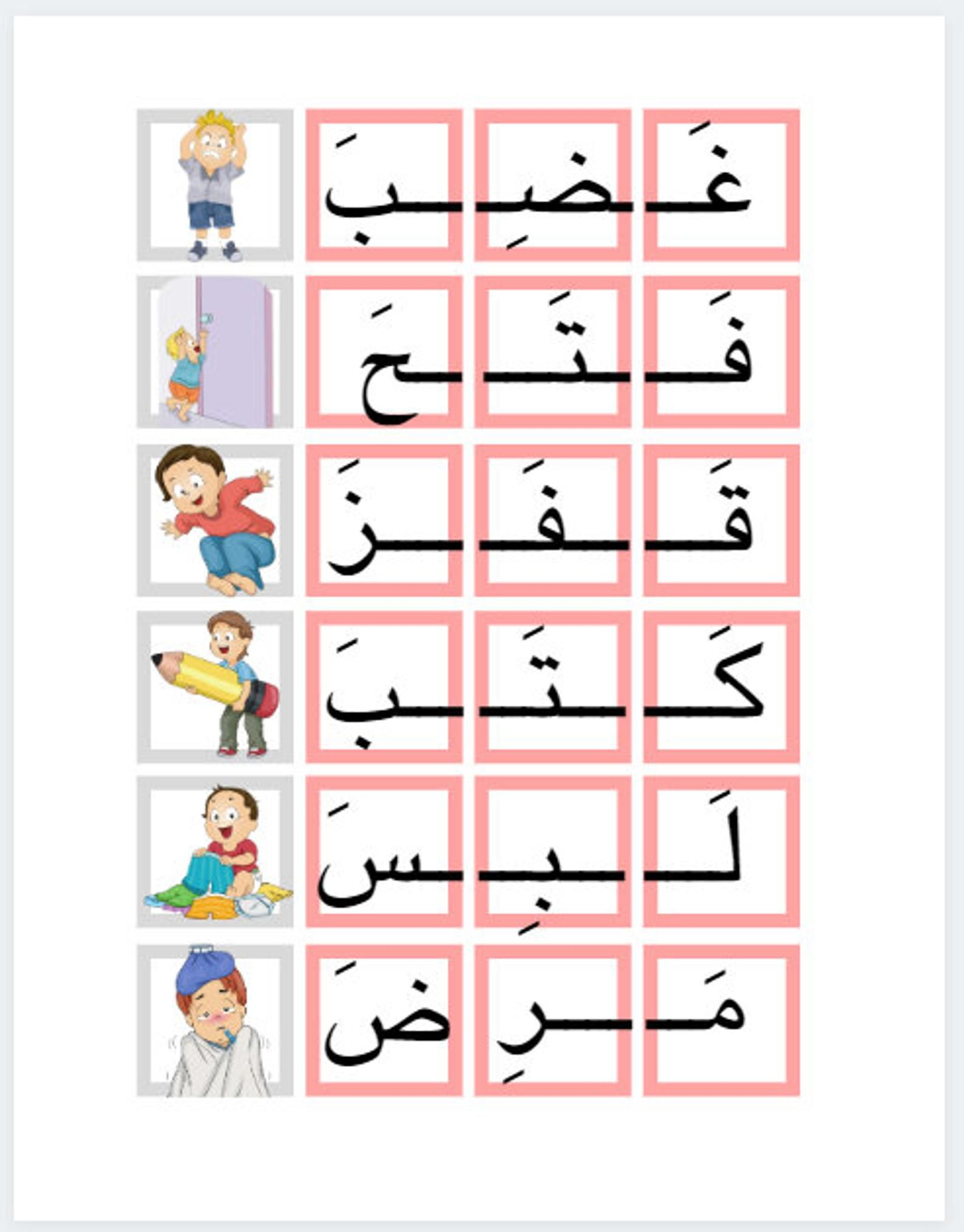 Printable Toddler Arabic Build A Word Cards Verbs With Pictures Beginner Preschool Arabic Class Homeschooling Connecting Letters In 2021 Word Cards Arabic Alphabet For Kids Alphabet For Kids