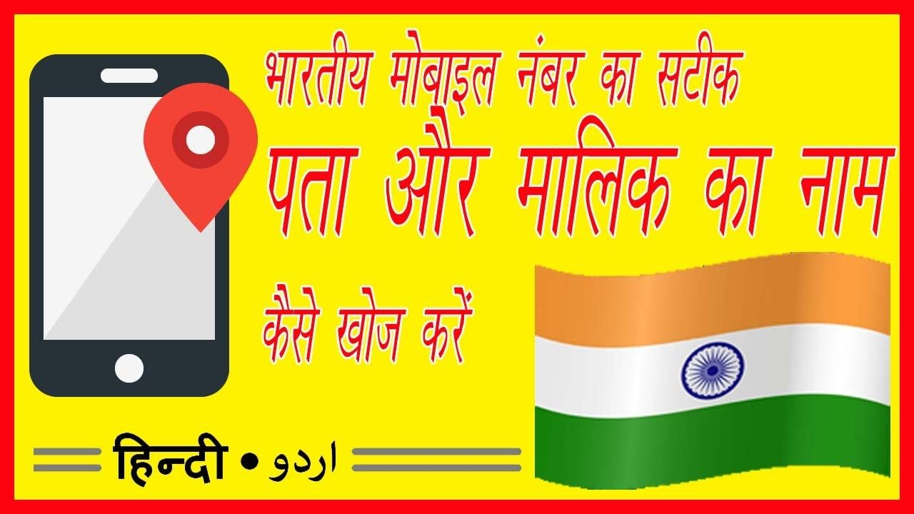 How To Get Address Using Mobile Number In India