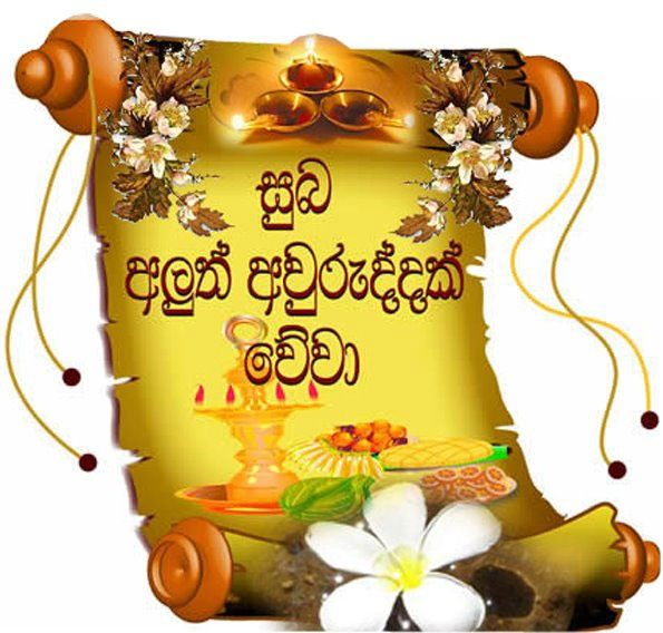 happy sinhala new year 2017 quotes sms messages wishes images greeting wallpapers in tamil english for facebook whatsapp photos sinhala hindu new year