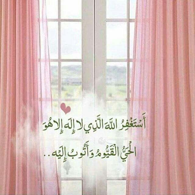 أستغفر الله ربي وأتوب إليه Decor Arabic Quotes Home Decor