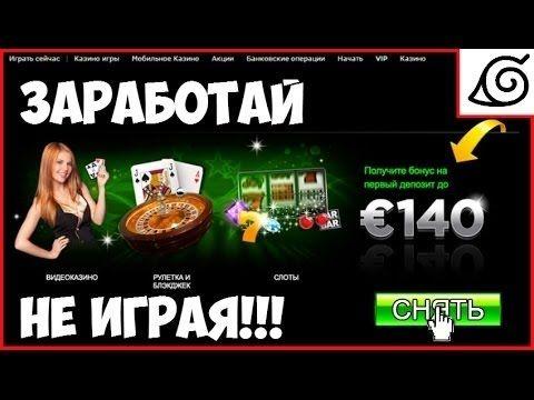 как заработать деньги в казино без вложений с выводом денег
