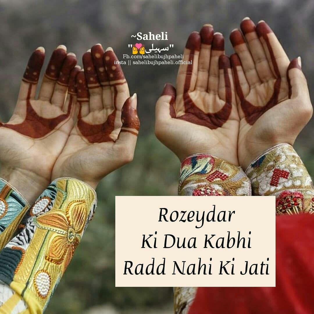 Beshaq Ramadan Quotes Ramadan Tips Islamic Love Quotes