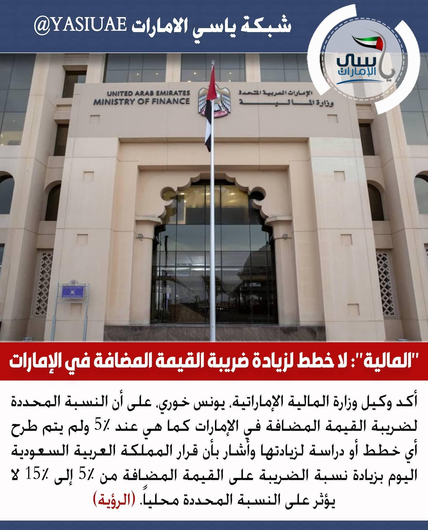 المالية لا خطط لزيادة ضريبة القيمة المضافة في الإمارات Www Yasiuae Net ياسي الامارات شبكة ياسي الامارات شبكة ياسي ا United Arab Emirates Finance Emirates