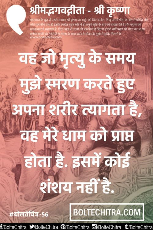 Sri Krishna Quotes In Hindi With Images Part 57 Shrimad Bhagwat