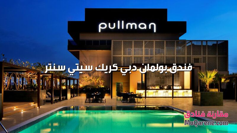 5 افضل فنادق دبي للعوائل بولمان دبي كريك سيتي سنتر فندق بولمان كريك دبي Pullman Dubai Creek City Centre حاصل على تص Five Star Hotel Mansions House Styles